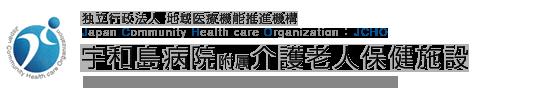 独立行政法人 地域医療機能推進機構 Japan Community Health care Organization JCHO 宇和島病院附属介護老人保健施設 Uwajima Hospital Long-Term Care Health Facility