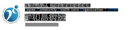 独立行政法人 地域医療機能推進機構 Japan Community Health care Organization JCHO 宇和島病院 Uwajima Hospital